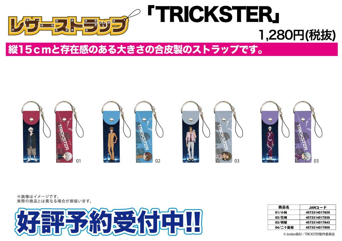 【新作予約案内】ビッグレザーストラップ「TRICKSTER」予約開始!縦15cmと存在感のある大きさの合皮製のストラップ