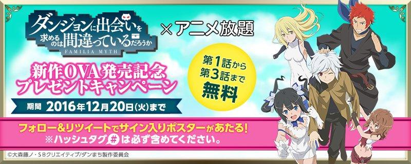 「ダンジョンに出会いを求めるのは間違っているだろうか」新作OVA発売記念キャンペーン!フォロー&リツイートで声優サイン入