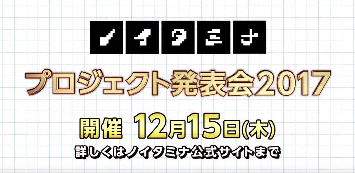12/15(木)19:30~LINE LIVEにて生放送される「ノイタミナプロジェクト発表会2017」にて映画「好きにな
