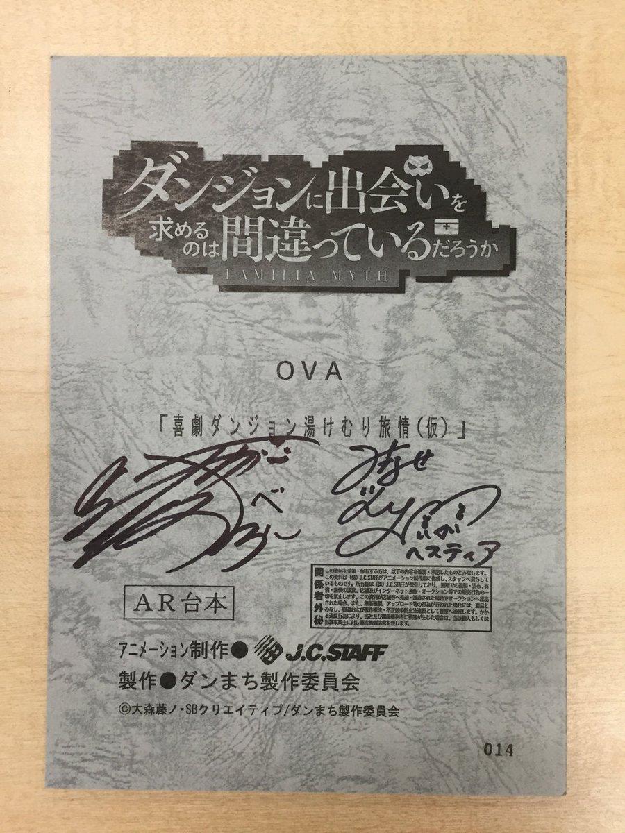 【アニメ放題アプリ】「ダンジョンに出会いを求めるのは間違っているだろうか」新作OVA発売記念キャンペーン!アプリの応募フ