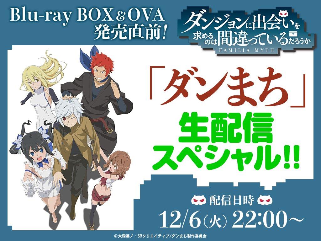 【12/6(火)22:00】『Blu-ray BOX&OVA 発売直前!「ダンまち」生配信スペシャル!!をLIN