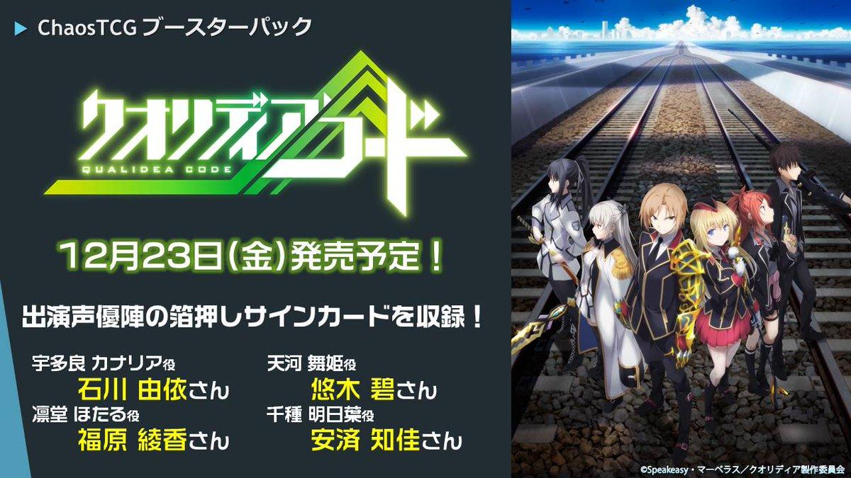 【商品情報】「クオリディア・コード」ブースターパック12月23日(金)発売予定です!描き下ろしイラストに出演声優陣の豪華