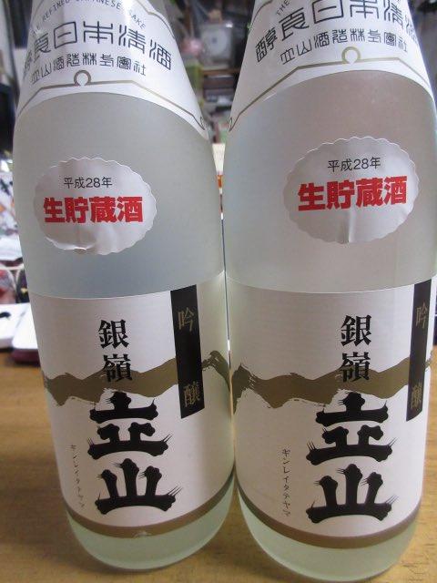 酒のこじま様より銀嶺立山28年版生貯蔵酒が到着。速攻飲んで見たいのですが週末のお楽しみ、クロムクロ22話と一緒に味わいた