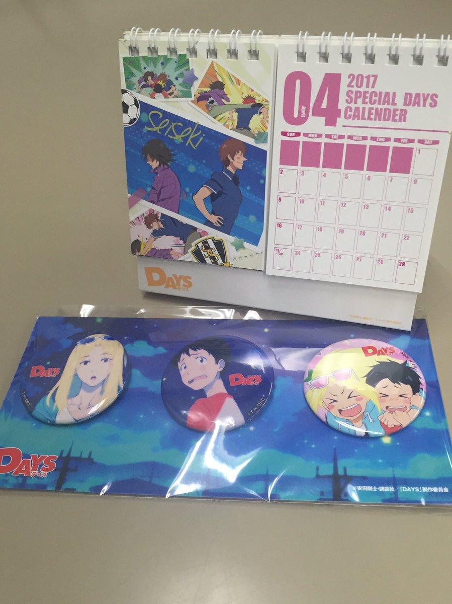 12/3に先行販売するグッズのサンプルが届きましたー!カレンダーはせっかくなので別のページを…!#days_anime