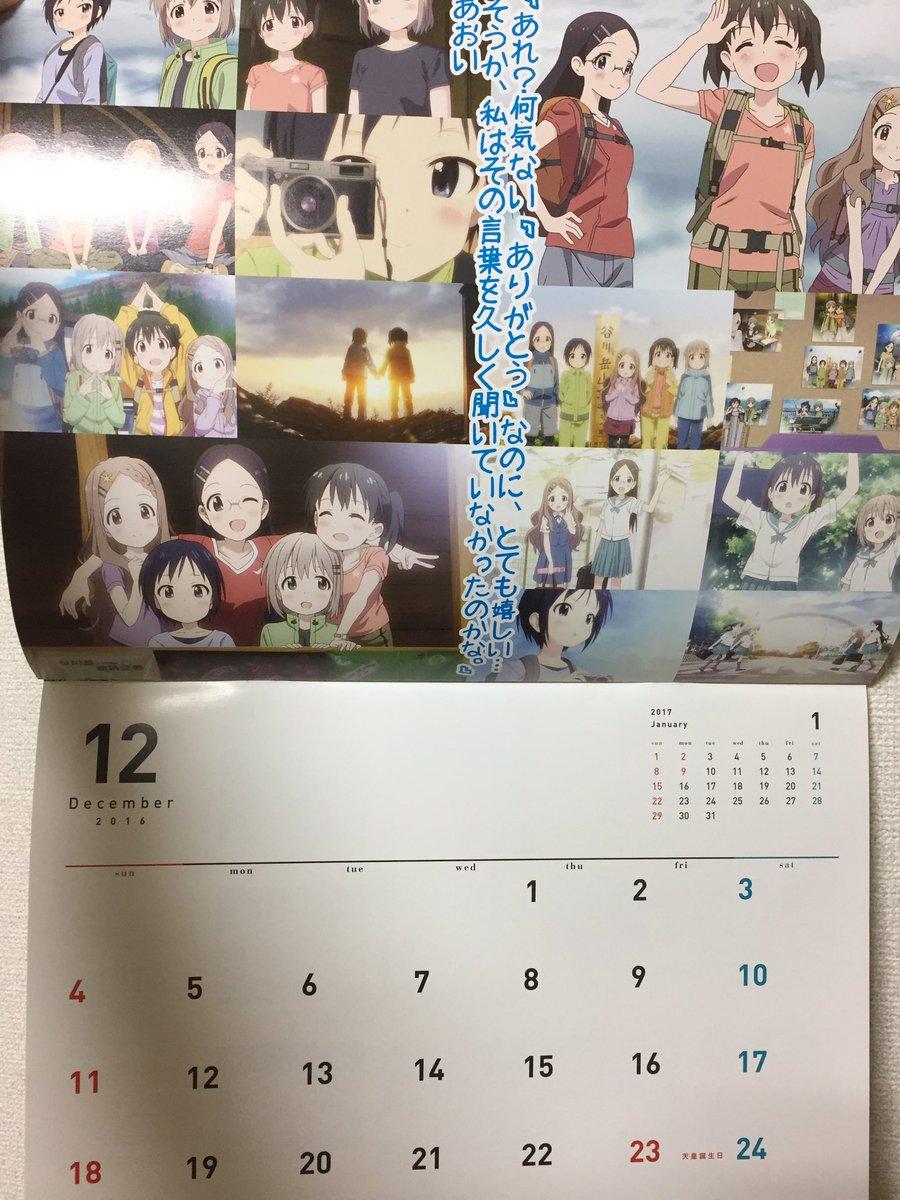 ヤマノススメカレンダーも最後のページとなりました #ヤマノススメ