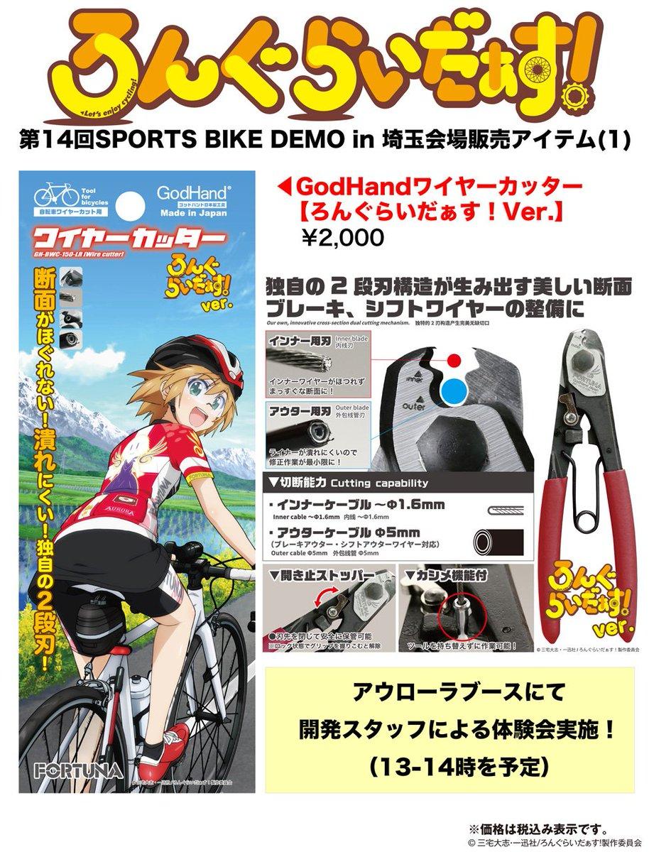 【イベント情報】12/3(土)「第14回SPORTS BIKE DEMO in 埼玉」に出展します。「ろんぐらいだぁす!