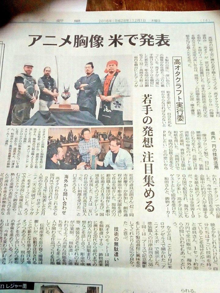 今朝の北日本新聞にクロムクロが載りました