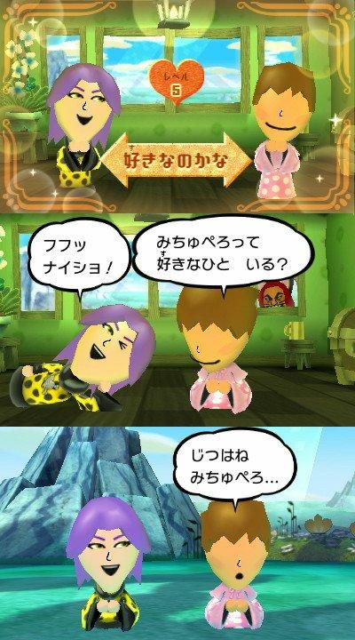 学園ハンサム美剣先輩miiできた! #あなたは誰と冒険に出ますか #Miitopia #3DS