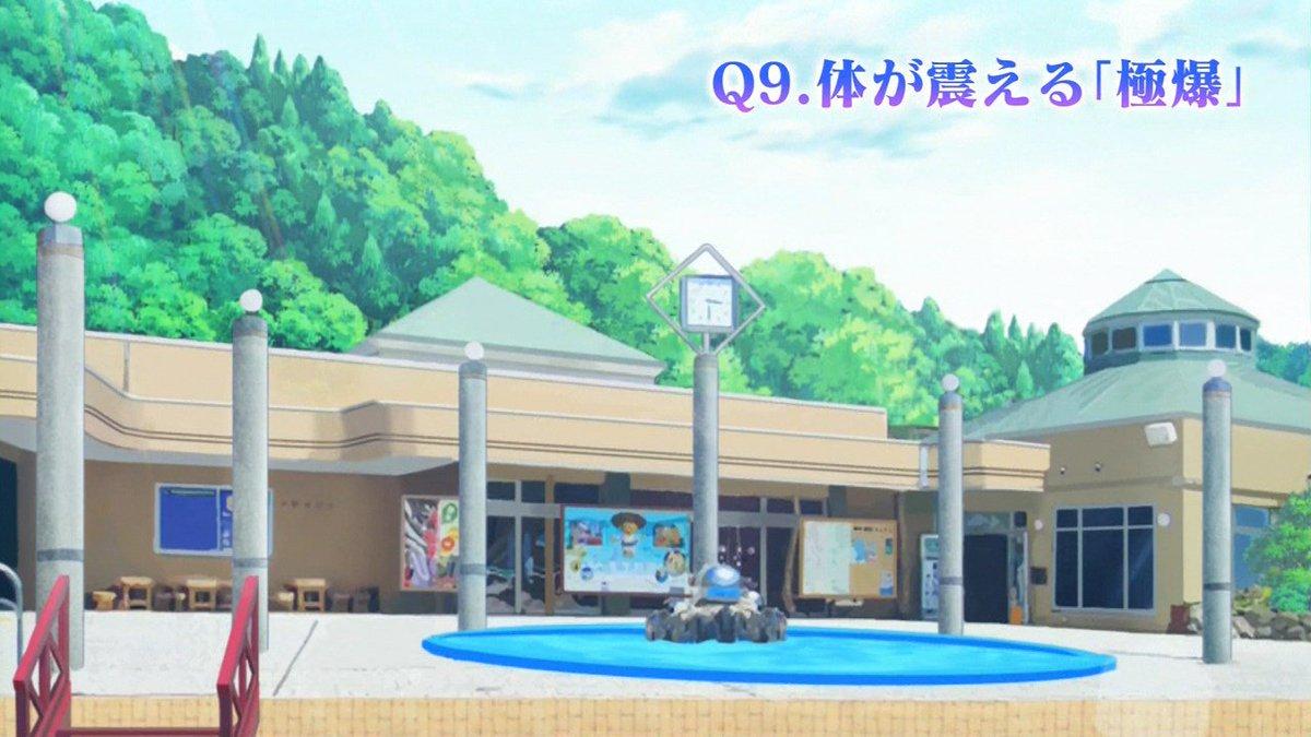 なんでこのアニメそんなに立川ネタが好きなの #nazotokine #AT_X