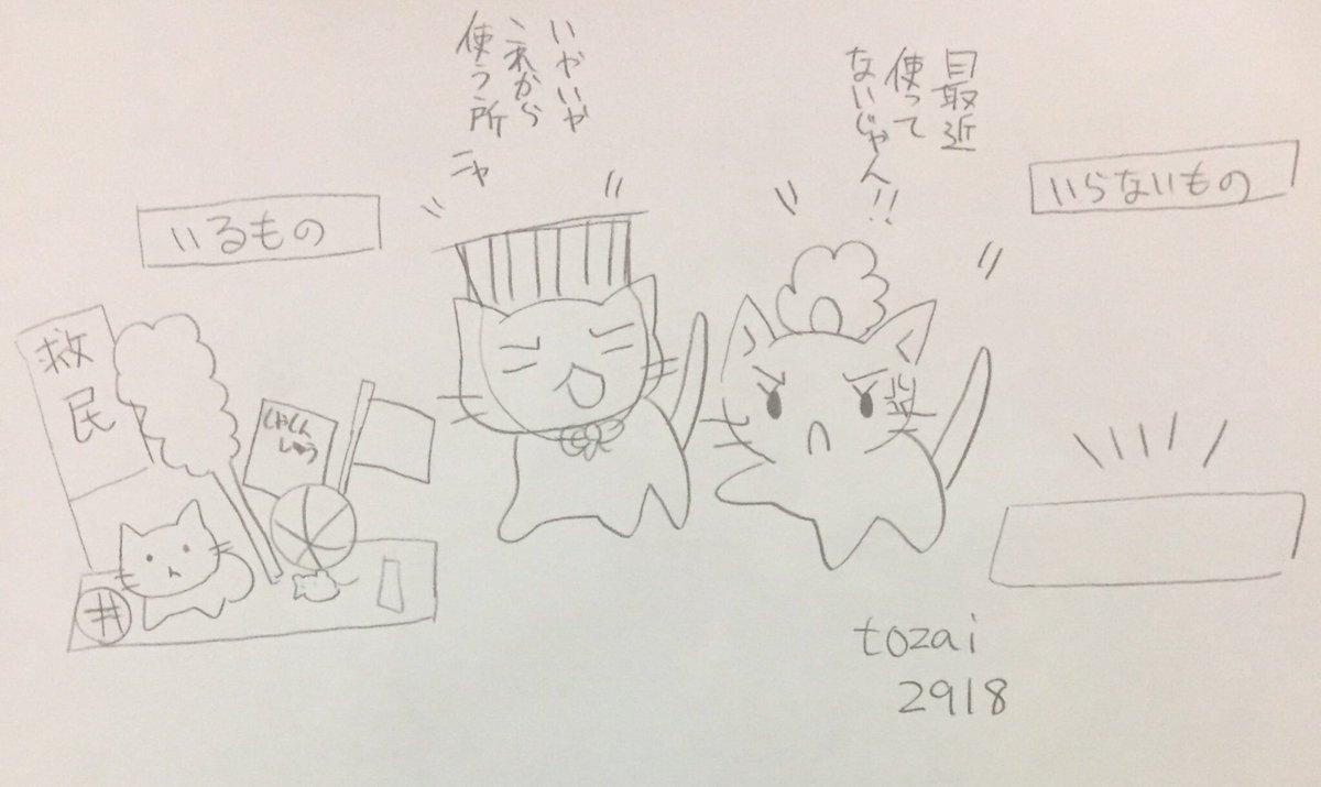 今日のねこねこ日本史 33回ついに12月…今年も残りわずかですね。12月といえば大掃除✨ワタシは捨てようと思っても、また