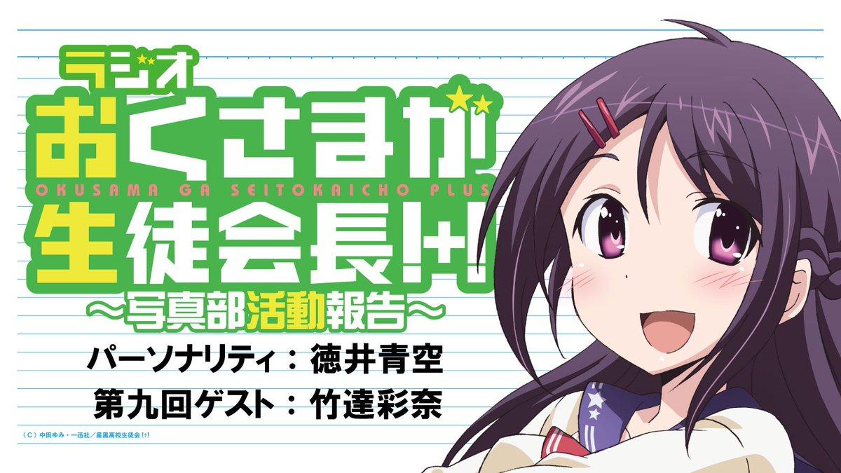 第9回『ラジオ おくさまが生徒会長!+!~写真部活動報告~』が、ニコニコ動画で公開中です!+!パーソナリティー:徳井青空