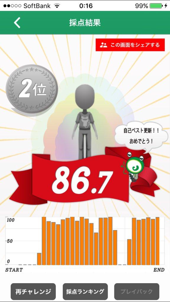 適当に脳コメのedをカラオケのアプリで歌ったら思ったより高かったw