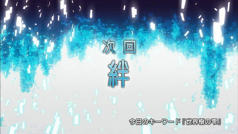 今日のキーワード「巨大世界樹の雫」 #sao_anime #bs11