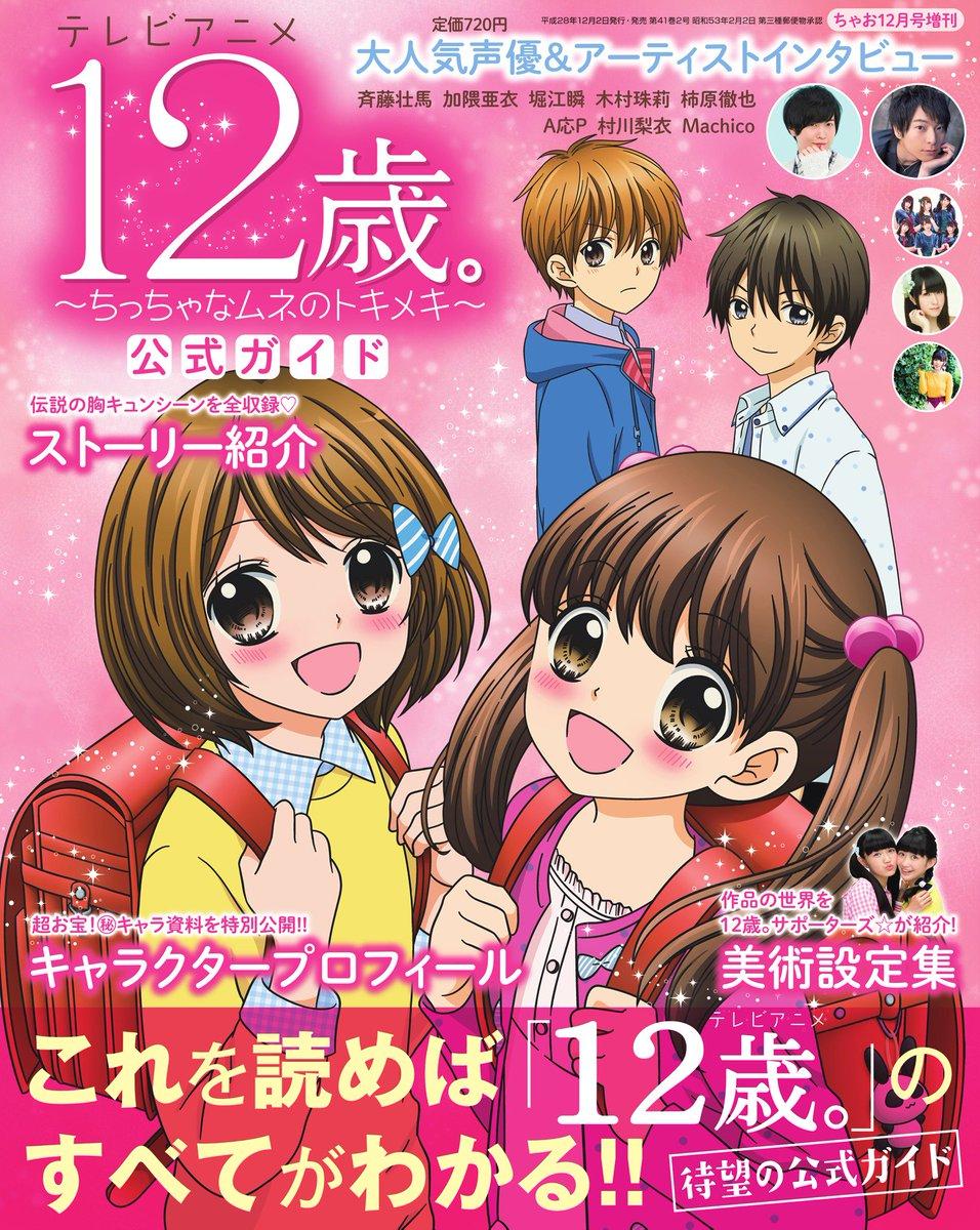 本日12/2、ちゃお増刊「テレビアニメ12歳。公式ガイド」発売!テレビアニメ「12歳。」の全てがつまった一冊だよ。アニメ
