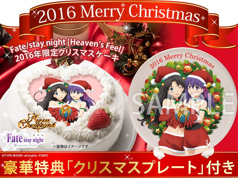 【ご予約受付中】Fate/stay night [Heaven's Feel]2016年限定描き下ろしクリスマスケーキ発