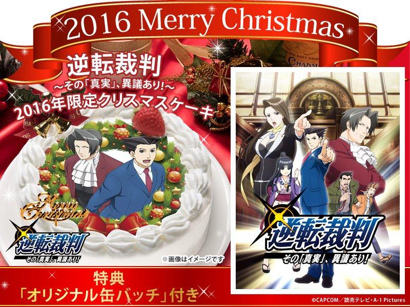 【ご予約受付中】「逆転裁判~その「真実」、異議あり!~」2016年限定クリスマスケーキ発売中!特典缶バッチ付きです。どう