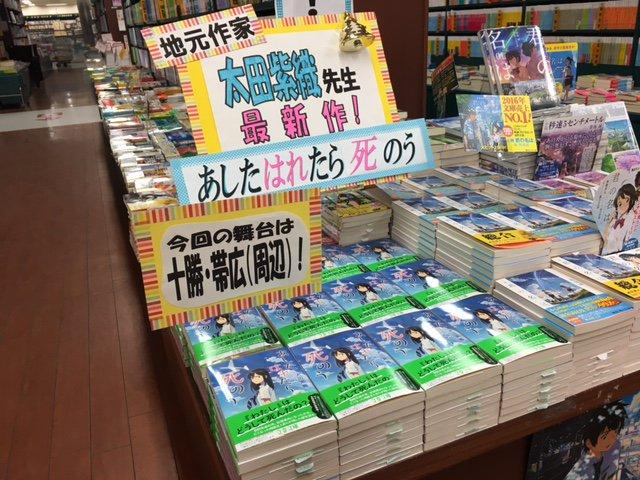 地元作家 太田紫織先生最新作!「あしたはれたら死のう」本日入荷しました!!!「櫻子さんの足元には死体が埋まっている」の作