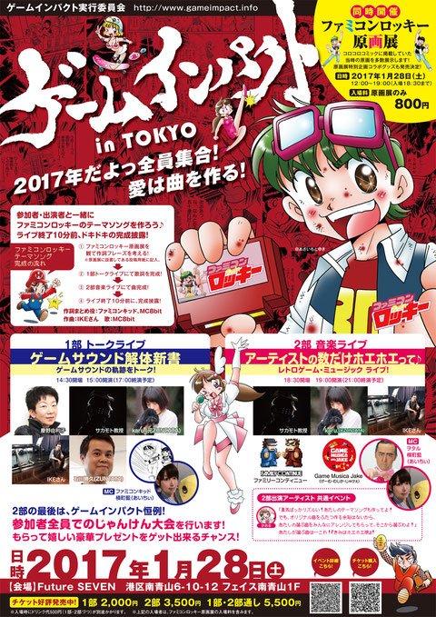 レトロゲームの祭典ゲームインパクトin東京 開催決定!!2017年1月28日(土) ファミコンロッキー原画展も同時開催!