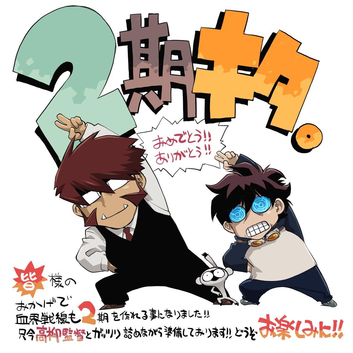 TVアニメ『血界戦線 & BEYOND』制作決定によせて、原作者・内藤泰弘先生から直筆コメント到着です!!!!!