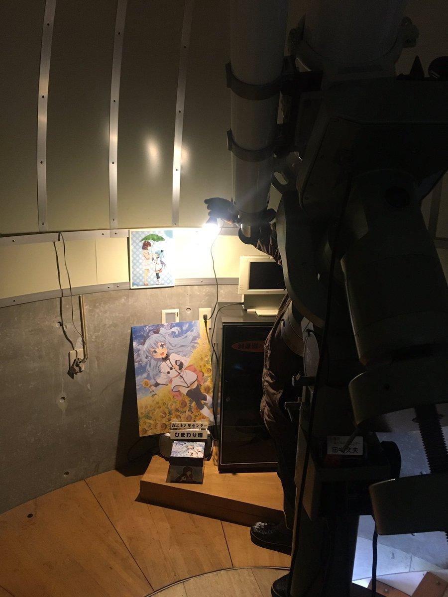 天文台の管理人さんと水瀬いのりさんのお誕生日をお祝いしました。ありがとうございました。天文台も水瀬さんも1995年生まれ