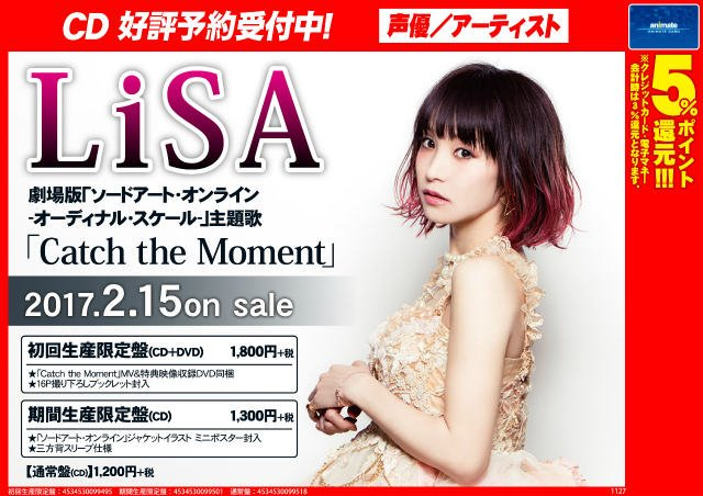 【CD予約情報】2017/2/15発売CD「LiSA「Catch the Moment」劇場版「ソードアート・オンライン