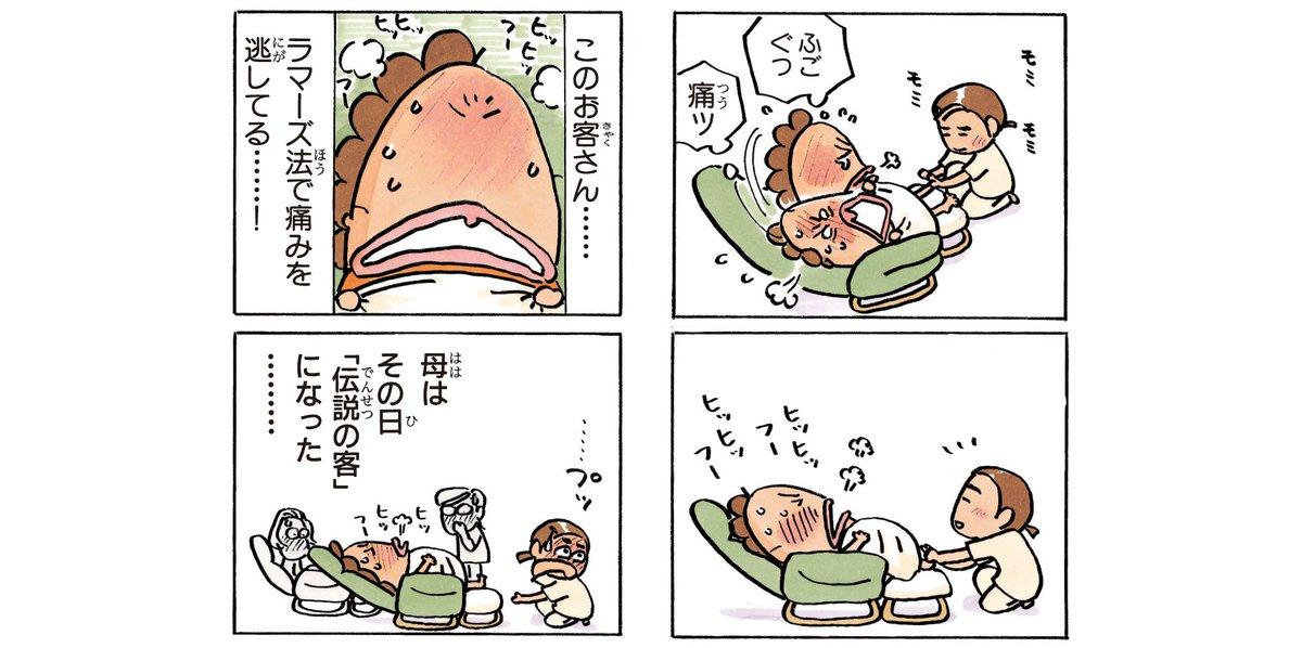 伝説の客になった母(11巻no.24) #あたしンち