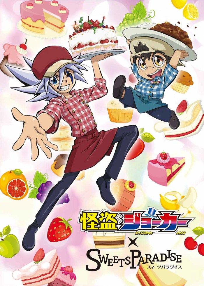 【怪盗ジョーカー】上野ABAB店にて12月5日(月)~12月18日(日)の期間限定でミラクルコラボカフェを開催!ハチの特