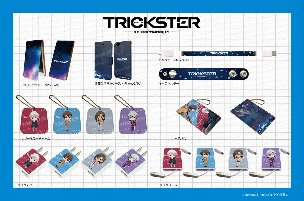 全国のアニメショップ(一部店舗・オンラインを除く)にて【TRICKSTER】の商品がご予約受付中!お近くのアニメショップ