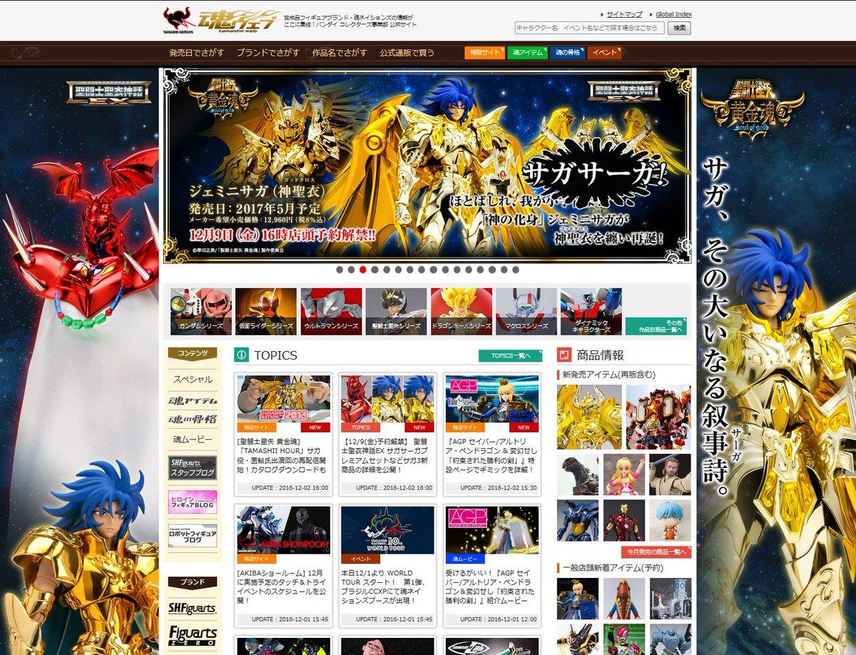 【サガサーガ!!】魂ウェブのトップページを、サガがジャック!聖闘士聖衣神話EX「ジェミニサガ(神聖衣)」「ジェミニサガ<