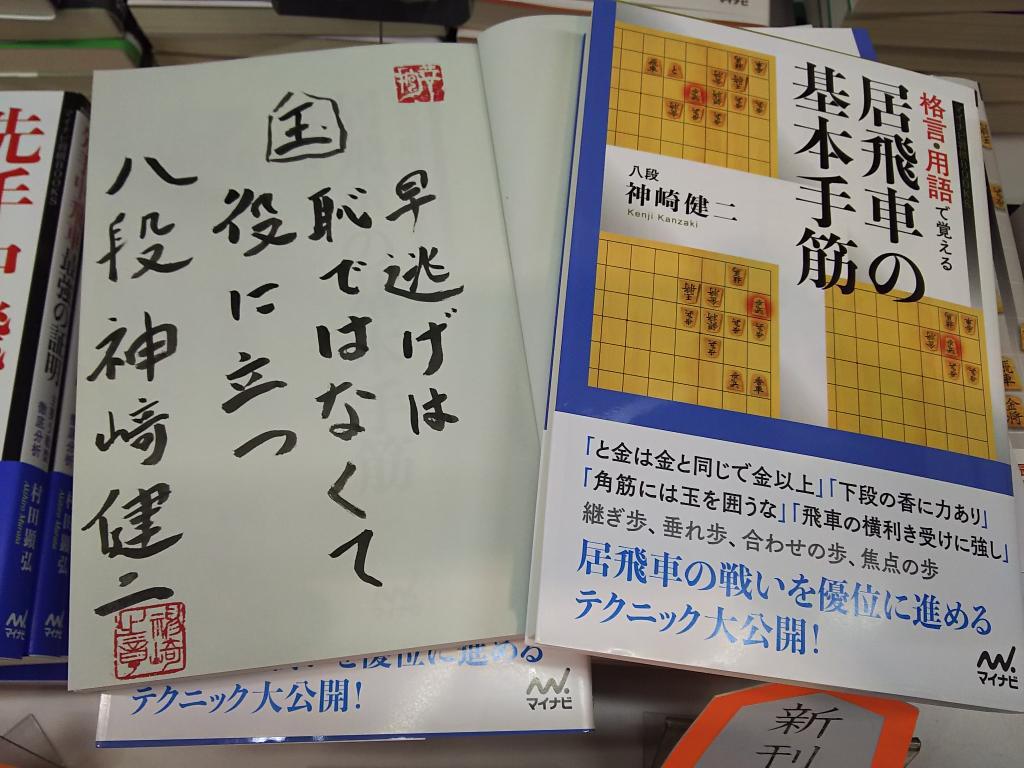 棋士のおもしろ画像を集めるスレPart8 [無断転載禁止]©2ch.net->画像>264枚