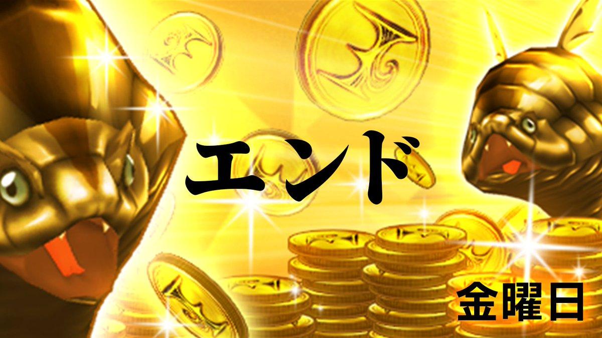 【金曜日はエンドの日!】金曜日の曜日クエストは「黄金の間」でキンノコを倒してエンドを集めましょう✧エンドはキャラクター上