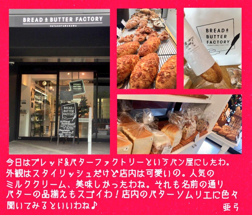 【亜弓のパンでランチ】亜弓のランチ写真が届きました!最近のパン屋はおしゃれですね〜(スタッフ)#3Dガラスの仮面 #亜弓