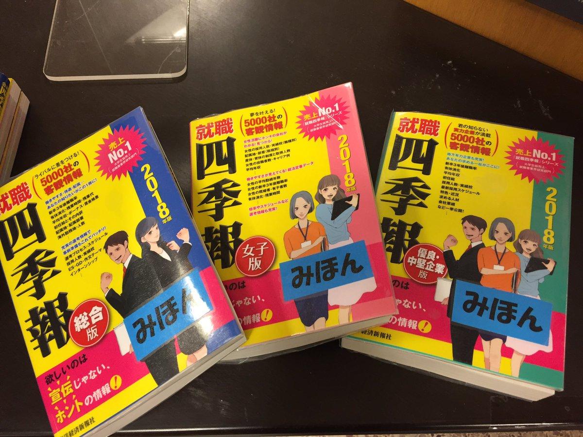 【ビジネス】本日新年度版入荷致しました!「就職四季報」総合・女子・中堅3種揃ってE13通路側テーブルにて展開中!就職活動