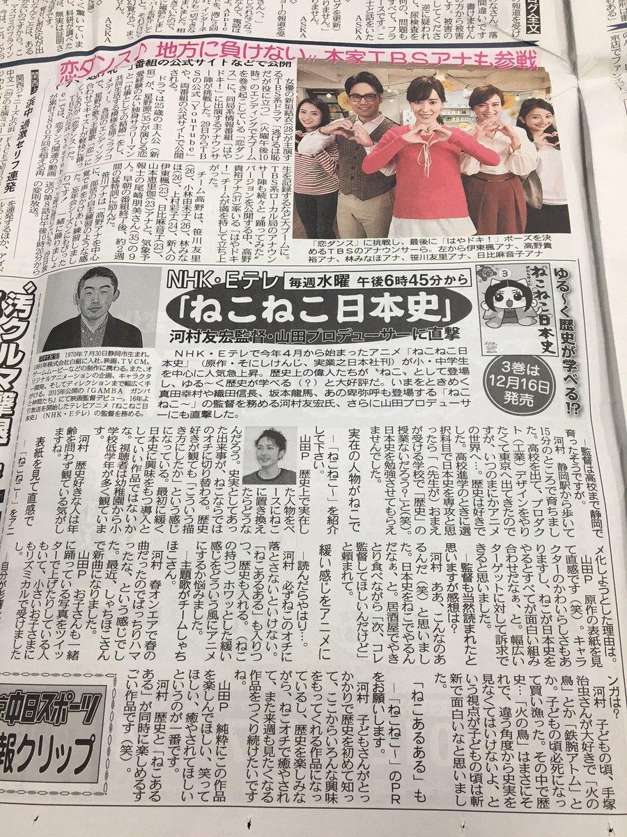11月29日付の東京中日スポーツです。先日の取材いただいた河村監督のインタビューが掲載されています。恋ダンスの下をちゃっ