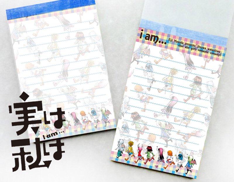 【グッズ情報】実は私は…秋田書店ストア店舗限定販売☆メモ帳450円+税。とっても可愛いちょいアホガールズ、ミニキャラクタ