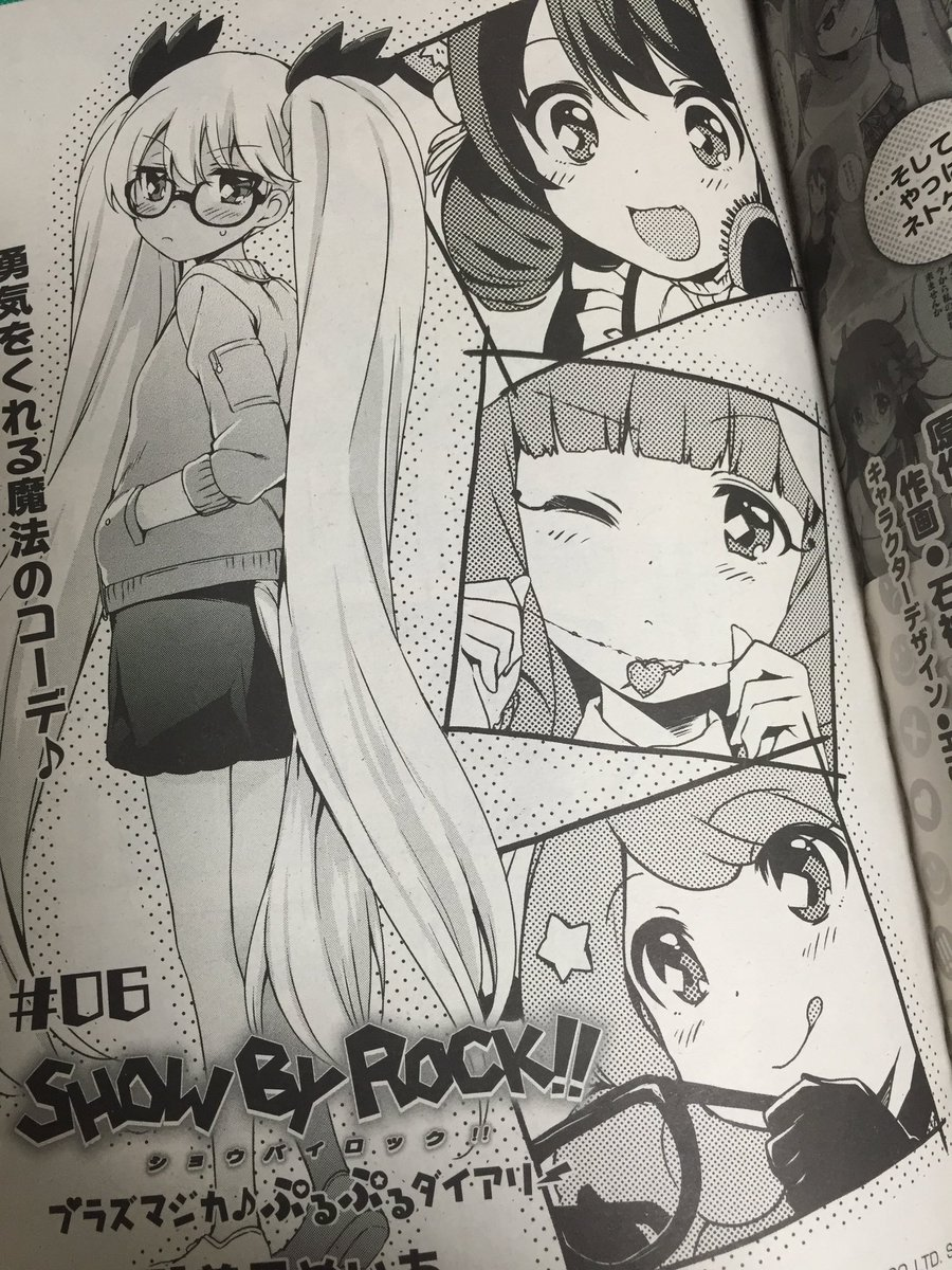 【宣伝】発売中の電撃G'sコミック1月号に「SHOW BY ROCK!! プラズマジカ♪ぷるぷるダイアリー」の6話が掲載
