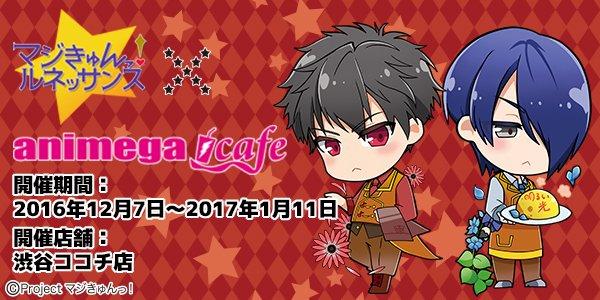 【コラボカフェ情報】12月7日からは『マジきゅんっ!ルネッサンス×アニメガカフェ渋谷ココチ店』が開催です!ついにメニュー