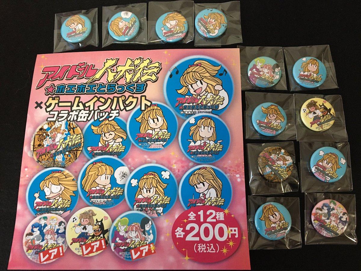 12/4〜12/11タワーレコード広島店にて開催する💛アイドル八犬伝原画展💛では、会場ではコラボ缶バッジのガチャを設置し