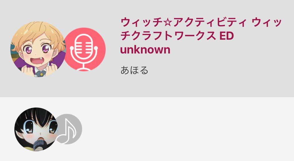 ウィッチ☆アクティビティ ウィッチクラフトワークス ED   / unknownby あほる with 1 other#