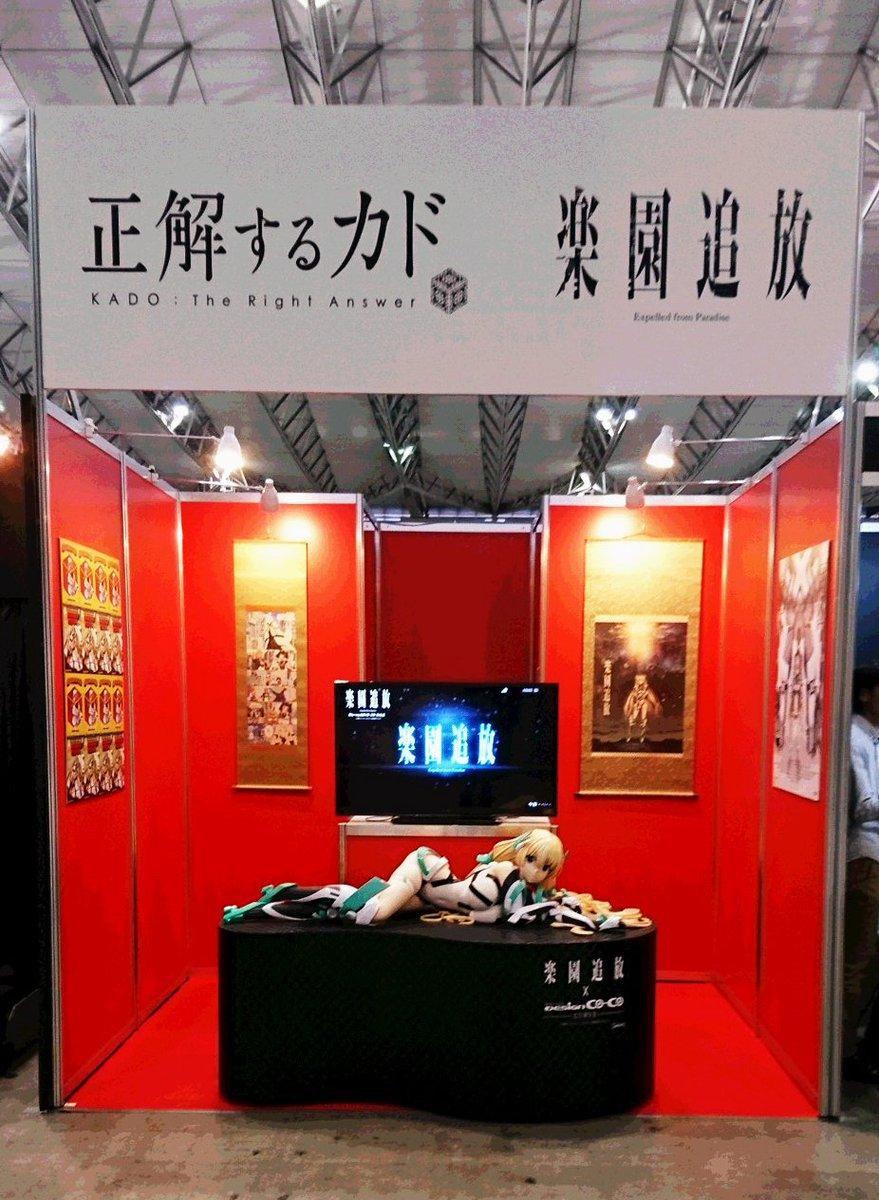 東京コミコン(ブースE-16)に参加します。『楽園追放』『正解するカド』の二作品を展示。 #東京コミコン #楽園追放