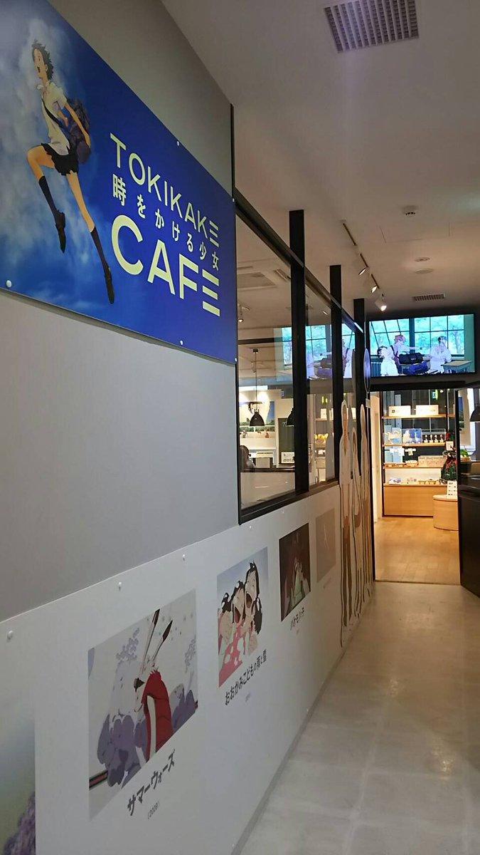 心斎橋に『時をかける少女カフェ』登場!時かけモチーフのメニューやカフェ限定グッズなどもございます!当館の『時をかける少女