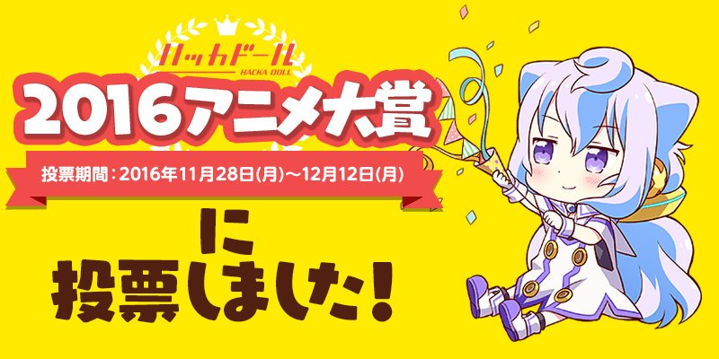今年1番のアニメは…「コンクリートレボルティオ」に投票!#ハッカドール2016アニメ大賞