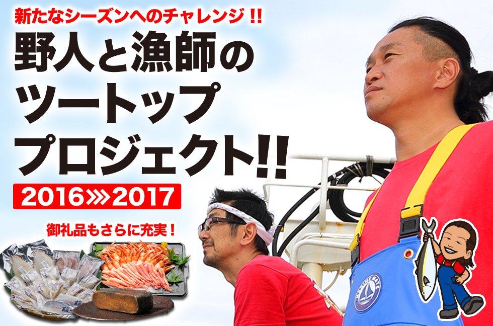 新たなシーズンへのチャレンジ!野人と漁師のツートッププロジェクト!!【2016→2017】 新たな御礼品も加わり、ますま