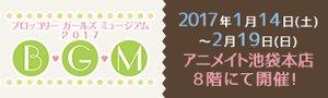 【EVENT】ブロッコリーがおくる乙女向けタイトルが楽しめる『ブロッコリーガールズミュージアム2017』に神々の悪戯の参