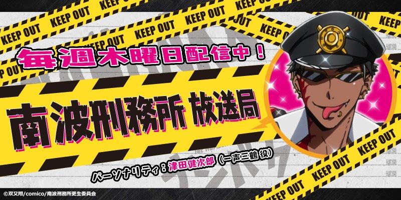 「南波刑務所 放送局」第9房配信中!MCは津田健次郎さん、ゲストは保志総一朗さん!確かにナンバカはジェットコースターアニ