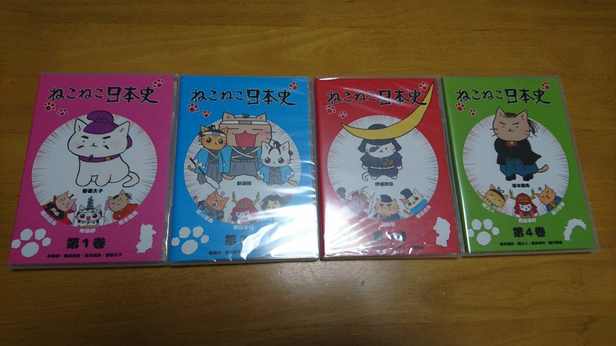 #ねこねこ日本史DVD届きました~ฅ(๑•̀ω•́๑)ฅ