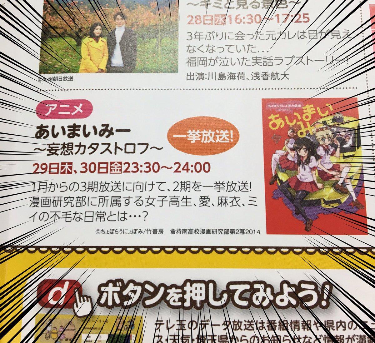 テレビ埼玉のタイムテーブルに恐ろしいものが載ってた…てれたまイチ押しアニメあいまいみー一挙放送だよ!
