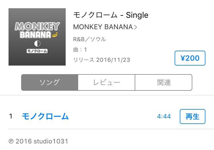 MONKEY BANANA「モノクローム」iTunes、LINE MUSICに続きレコチョクにも配信されてます!!まだの