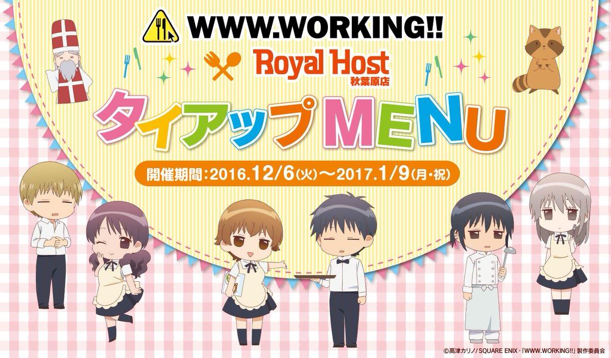 WWW.WORKING!!×ロイヤルホスト秋葉原店のコラボが決定!12/6~1/9の期間中にコラボメニューをご注文で、限