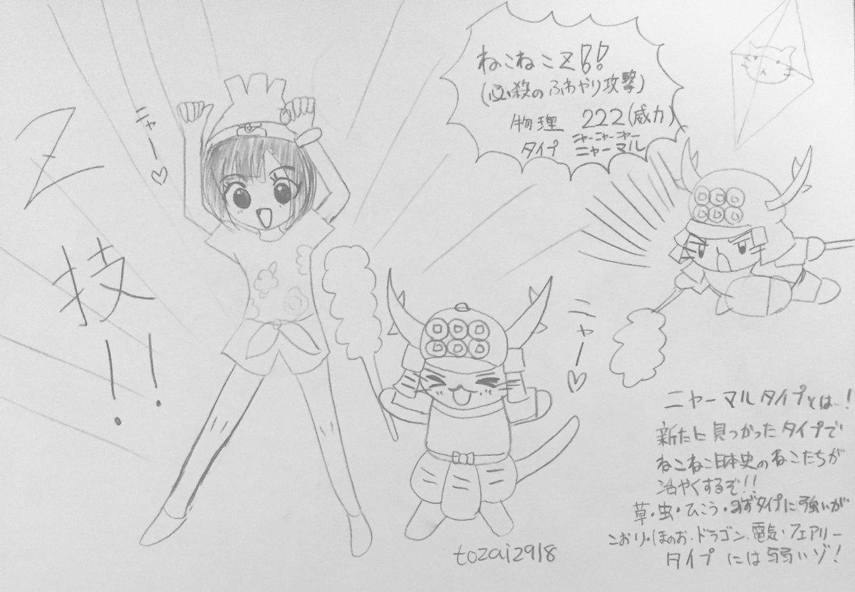 今日のねこねこ日本史 34回ねこねこ日本史のキャラのZ技と、ねこだらけのニャーマルタイプがあればいいなと妄想しながら描き